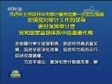 [视频]习近平主持召开中央审计委员会第一次会议强调 加强党对审计工作的领导 更好发挥审计在党和国家监督体系中的重要作用