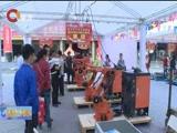 [重庆新闻联播]第八届中国大足国际五金博览会开幕