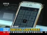 [新闻30分]交通运输部 将网约车纳入出租车考核体系