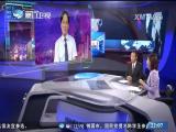 2018选战观察之国民党布局将成型,南台湾能添几抹蓝? 两岸直航 2018.5.24 - 厦门卫视 00:30:08