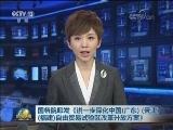 [视频]国务院印发《进一步深化中国(广东)(天津)(福建)自由贸易试验区改革开放方案》
