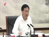 [广东新闻联播]省委全面深化改革领导小组第六次会议召开