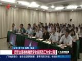 [广东新闻联播]把职业道德教育贯穿全省民政工作全过程