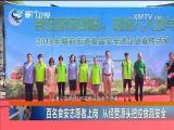 新闻斗阵讲 2018.05.25 - 厦门卫视 00:24:03