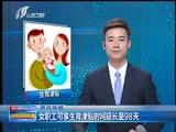 [山西新闻联播]女职工可享生育津贴时间延长至98天