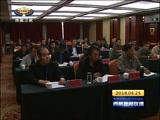 [西藏新闻联播]中国文联 中国书协在我区开展送文化下基层志愿服务活动