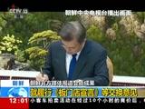 [新闻30分]关注朝韩首脑会晤 朝鲜官方媒体报道会晤成果