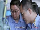 《辉煌中国》第二集:年轻人挑大梁 正成为中国创新的隐形利器 00:03:07