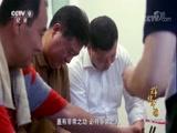《辉煌中国》第二集:构建具有全球竞争力的人才体系 00:04:42