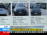 [新闻30分]关注京牌小客车网络司法拍卖 65辆带指标京牌车最高限价拍出
