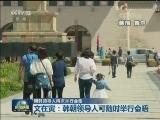 [视频]朝韩领导人再次举行会晤