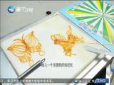 两岸共同新闻(周末版) 2018.5.26 - 厦门卫视 00:59:28