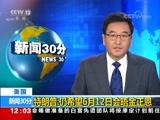 [新闻30分]特朗普:仍希望6月12日会晤金正恩