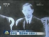 [视频]【为了民族复兴·英雄烈士谱】廖仲恺:爱国奉献 扶助农工