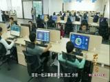 《辉煌中国》第三集:大数据带来创新改变 00:03:09