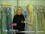 《时尚中国》 20180528