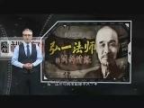 《两岸秘密档案》弘一法师的闽南情缘! 00:01:56