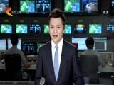 《河北新闻联播》 20180529