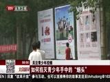 《北京您早》 20180529