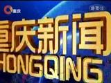 《重庆新闻联播》 20180529