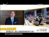 炫彩生活 2018.05.29 - 厦门电视台 00:08:47