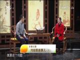月经那些事(下) 名医大讲堂 2018.05.29 - 厦门电视台 00:28:22