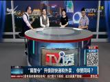 """""""限塑令""""升级到快递和外卖,你赞同吗? TV透 2018.5.30 - 厦门电视台 00:24:57"""