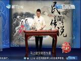 民间传说·吃包子和领银子(三) 斗阵来讲古 2018.05.30 - 厦门卫视 00:29:50