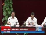 《贵州新闻联播》 20180531
