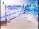 XM央视栏目新闻大社区]济南的 00:02:16