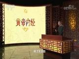 黄帝内经(第三部) 11 燥气早知道 百家讲坛 2018.06.01 - 中央电视台 00:36:31