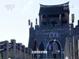 解密窑湾(上) 00:24:18