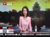 《北京您早》 20180602