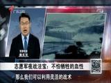 《全球零距离》 20180603 中国航母全天候作战能力形成