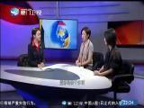 两岸共同新闻(周末版) 2018.06.02 - 厦门卫视 01:00:05
