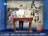 民间传说·泉州礼让巷 斗阵来讲古 2018.06.04 - 厦门卫视 00:30:12