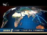 金融聚焦 2018.06.02 - 厦门电视台 00:10:21