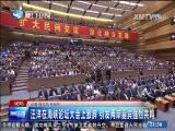 两岸新新闻 2018.06.06 - 厦门卫视 00:29:18