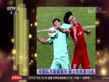 [国足]中国队不敌葡萄牙 获土伦杯第10名(新闻)