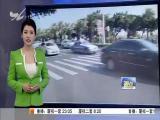 文明交通 安全出行----思明交警在行动 视点 2018.06.09 - 厦门电视台 00:15:23