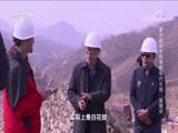 首次徒步全程考察明代长城 董耀会(下) 00:23:58