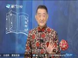 沧海神话Ⅱ(一)风震紫禁城 斗阵来讲古 2018.06.11 - 厦门卫视 00:30:12