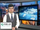 海西财经报道 2018.06.08 - 厦门电视台 00:08:43
