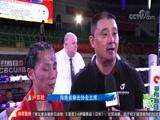 [拳击]再夺金腰带 蔡宗菊成双料世界拳王(晨报)