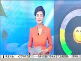 特区新闻广场 2018.6.11 - 厦门电视台 00:24:09