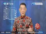 沧海神话Ⅱ(二)梅子谦献宝 斗阵来讲古 2018.06.12 - 厦门卫视 00:30:10