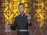 黄帝内经(第三部)13 怎样辨别火邪 百家讲坛 2018.06.15 - 中央电视台 00:05:21