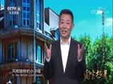 """小洋楼传奇——""""天子渡口""""的洋景观 国宝档案 2018.06.14 - 中央电视台 00:13:36"""