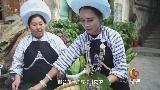 【我们的节日-2018端午】甜粽or咸粽 你out啦 来尝尝灰粽 00:02:12