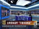 """[海峡两岸]台湾团体高呼""""不做美国炮灰"""""""